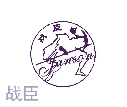 战臣-JANSON