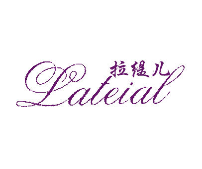 拉缇儿-LATEIAL