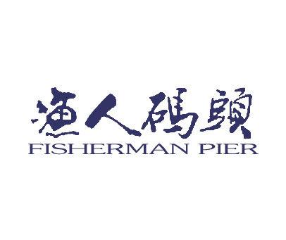 渔人码头-FISHERMANPIER
