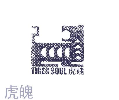 虎魄-TIGERSOUL