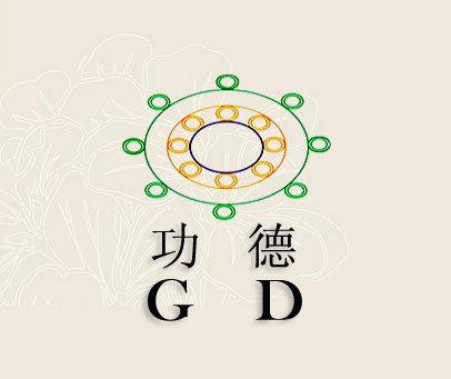 功德-GD