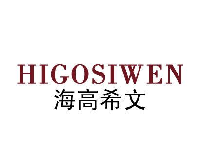 海高希文-HIGOSIWEN