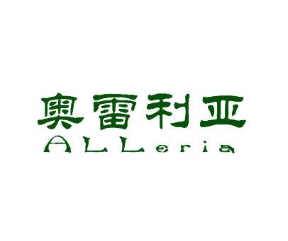 奥雷利亚-ALLERIA