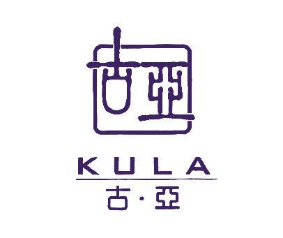 古亚-KULA