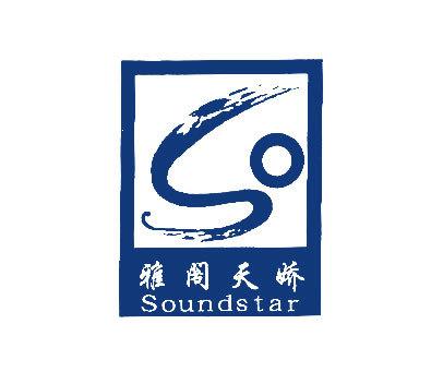 雅阁天娇-SO-SOUNDSTAR
