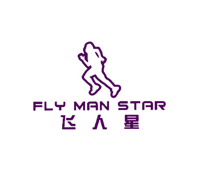 飞人星-FLY MAN STAR