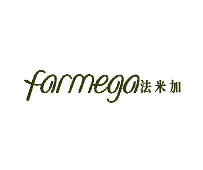 法米加-FARMEGA
