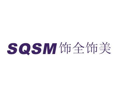 饰全饰美-SQSM