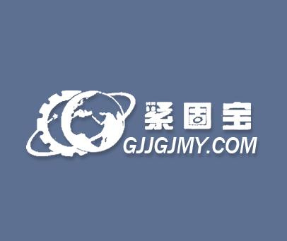 紧固宝-GJJGJMY.COM