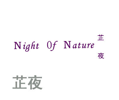 芷夜-NIGHTOFNATURE