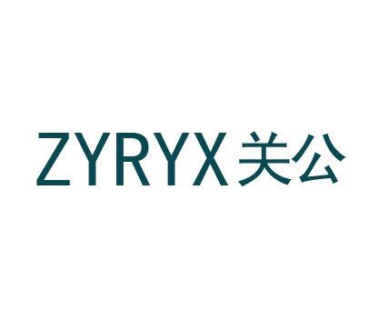 关公-ZYRYX