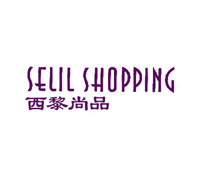 西黎尚品-SELILSHOPPING