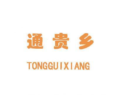 通贵乡-TONGGUIXIANG