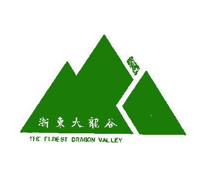 浙东大龙谷-ELDESTDRAGONVALLEY