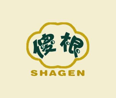 傻根-SHAGEN
