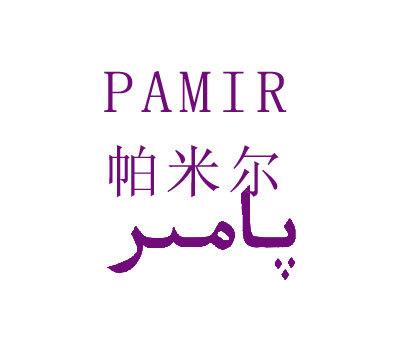 帕米尔-PAMIR