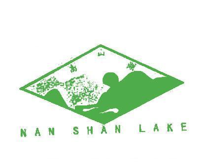 南山湖-NANSHANLAKE
