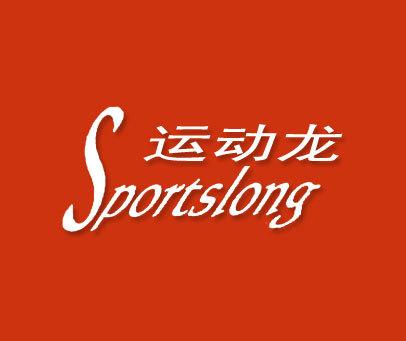 运动龙-S-SPORTSLONG