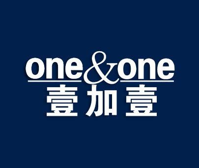 壹加壹-ONE-ONE