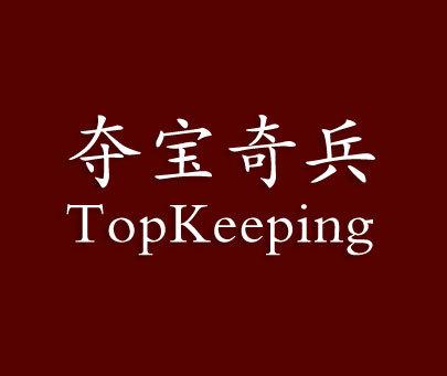 夺宝奇兵-TOPKEEPING