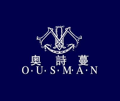 奥诗蔓-OUSMAN