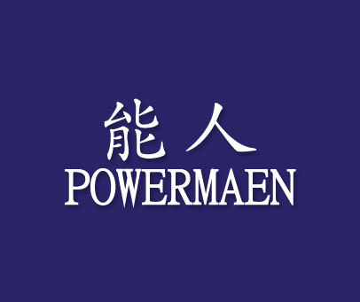能人-POWERMAN