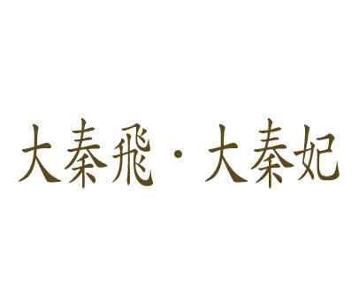 大秦飞·大秦妃