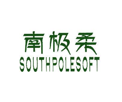 南极柔-SOUTHPOLESOFT