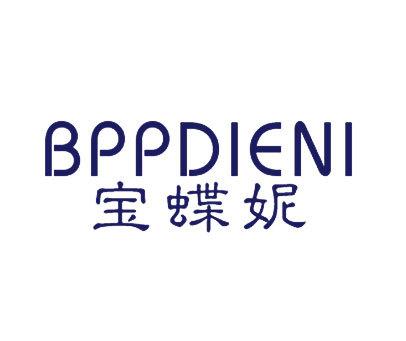 宝蝶妮-BPPDIENI