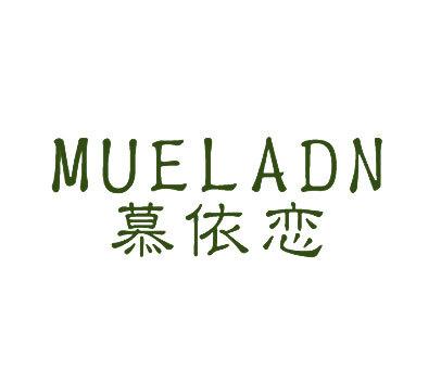 慕依恋-MUELADN