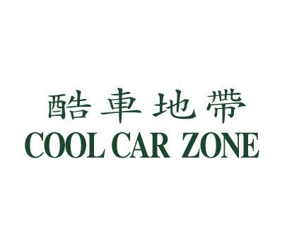 酷车地带-COOLCARZONE