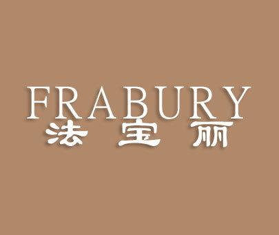 法宝丽-FRABURY