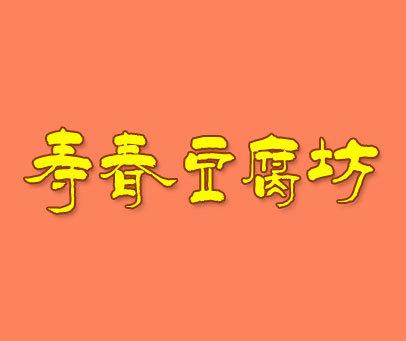 寿春豆腐坊