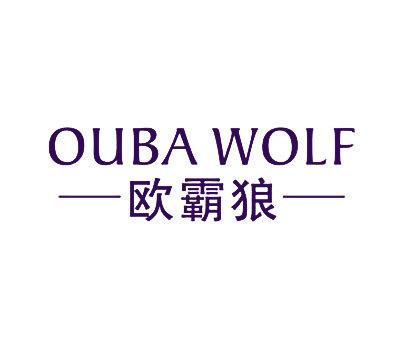欧霸狼-OUBAWOLF