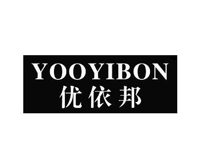 优依邦-YOOYIBON