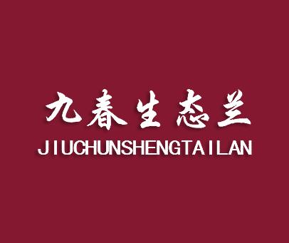 九春生态兰-JIUCHUNSHENGTAILAN
