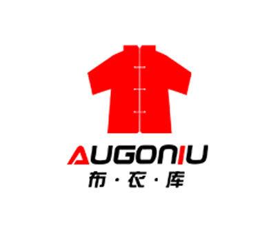布衣库-AUGONIU