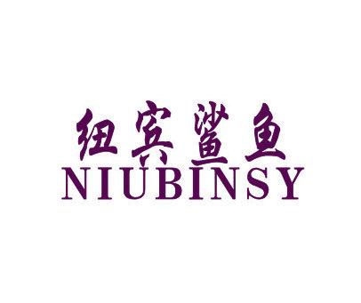 纽宾鲨鱼-NIUBINSY