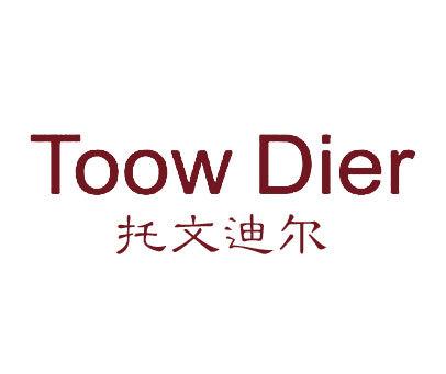 托文迪尔-TOOWDIER