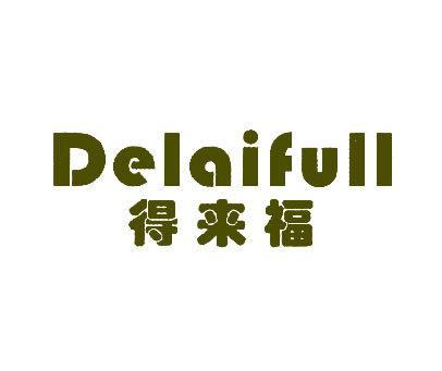 得来福-DELAIFULL