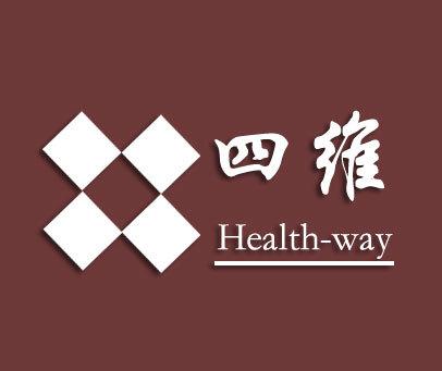 四维-HEALTHWAY