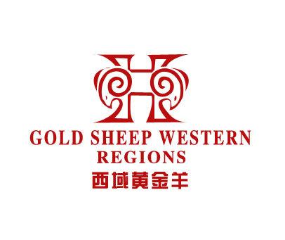 西域黄金羊-GOLDSHEEPWESTERNREGIONSH
