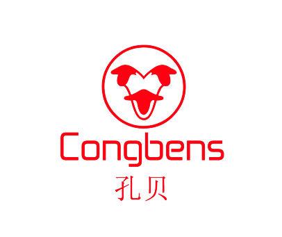 孔贝-CONGBENS