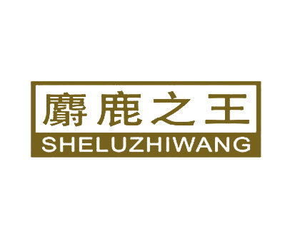 麝鹿之王-SHELUZHIWANG