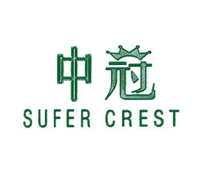 中冠-SUFERCREST