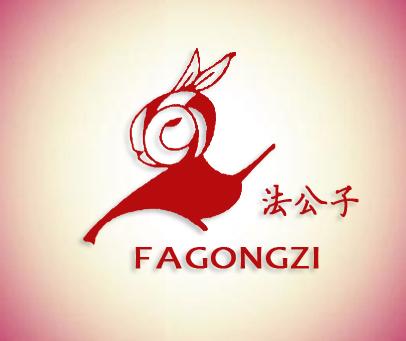 法公子-FAGONGZI