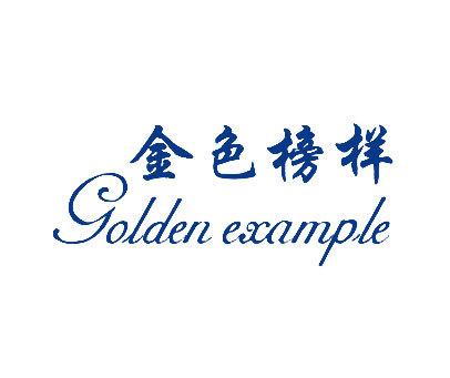 金色榜样-GOLDENEXAMPLE