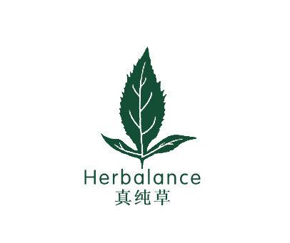 真纯草-HERBALANCE