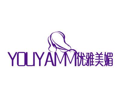 优雅美媚-YOUYAMM