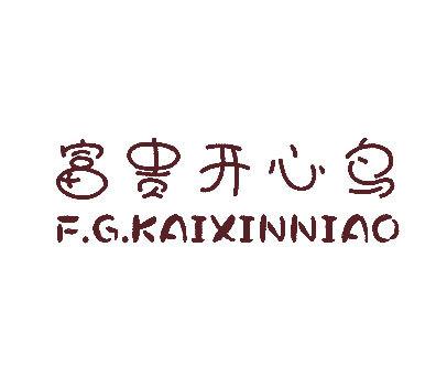 富贵开心鸟-FGKAIXINNIAO